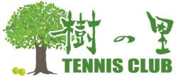樹の里テニスクラブ